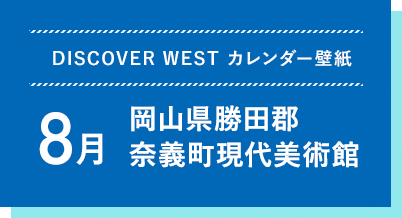 DISCOVER WEST カレンダー壁紙【1月】兵庫県姫路市 姫路城