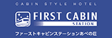 FIRST CABIN STATION あべの荘