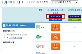 西日本 e チケット