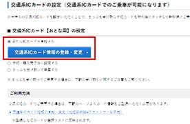 E チケット jr チケットレスサービス(在来線)│e5489ご利用ガイド:JRおでかけネット