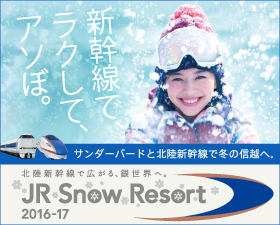 JR Snow Resort 2016-17