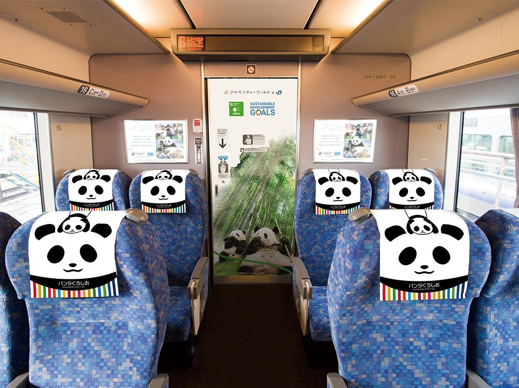 写真:パンダくろしお「サステナブルSmileトレイン」の車内
