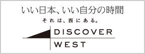 DISCOVER WEST